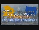 【生放送】決めろ!ディシディア塾 特別講座9-ノクティスとヴァン-