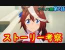 【ウマ娘】アニメ2期第2話のストーリー考察