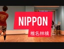 【椎名林檎】NIPPONで踊ってみた【ひかちゅー・Aia】