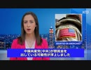 反米テロリストに中国が金
