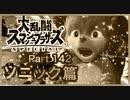 【実況】大乱闘スマッシュブラザーズSPECIALやろうぜ! その142 オンライン対戦篇77ッ!