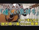 【コード有】Chara「やさしい気持ち」サビだけ弾き語り風 covered by hiro'【演奏動画】