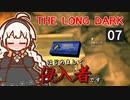 【The Long Dark】はじめまして侵入者です Part7【VOICEROID実況】