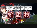 【ゆっくりTRPG】ラクシアのファンタジー学園モノ 奈落教の残滓(最終話)【SW2.5】