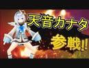 天音かなたの狂気全員参戦【GTA5切り抜き】