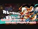 【#タベオウジャ 攻略 #ゲーム実況】俺の料理でフードンファイト!神ウマ料理バトル タベオウジャ 5 #NintendoSwitch