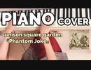 UNISON SQUARE GARDEN『Phantom Joke』(Fate/Grand Order -絶対魔獣戦線バビロニアオープニングテーマOP)PIANO COVER