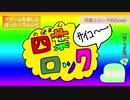 【手描き】四葉ロック【のばまんゲームス × 脱法ロック】