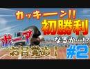 【パワプロ2020】30歳から始まる阪神タイガースでセ界制覇 Part2【ゆっくり実況】