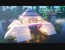 マインクラフト:水の上のモダンなピラミッドベースの構築方法