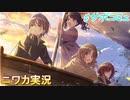 【がんばれ! ノロマ号】ニワカPが浅倉透のサポコミュを読む【シャニマス】