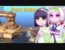 【PolyBridge2】イカタコぽりぶり2#15