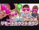 【越し越し】ヒカキ&セイキ&ビキビキンでJINEのビデオ通話しながらリモート社製カウントダウン!!!?