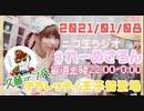 【ラジオ】#れーぬさろん No.63(2021/01/08)【アーカイブ】