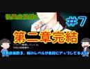 【おそ松さん偽実況】怪異症候群3#7「邪視③」色松実況