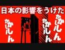 日本の漫画家に影響を受けた外国人が作ったホラーゲーム