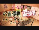 TVアニメ『呪術廻戦』新春特番「今からでも間に合う 呪術廻戦 見逃して後悔はしたくない!スペシャル!」