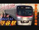 【直流区間の北端・15年ぶりの新車TX-3000系も収録!】守谷駅(つくばエクスプレス)を発着する列車を撮ってみた