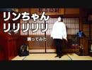 【青鬼chan】リンちゃんリリリリリ  踊ってみた【オリジナル振付】