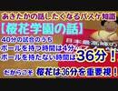 【桜花学園の話】桜花はボールを持たない36分を重要視する!!ボールを持つ時間はたった4分・・・