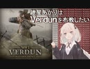 【VERDUN】紲星あかりはVerdunを布教したい【VOICEROID実況】