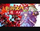 【ゆっくりTRPG】椛のハーレムサタスペ卓 6-10