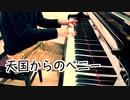 【ただジャズが好きなだけシリーズ】Cocktails for Two (1934 song) - ジャズピアノ