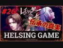 【人狼】【ホラー】[レイジングループ]PC版 #26 HELSING GAME(ヘルシングゲーム)