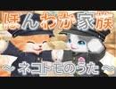 【ネコトモ】テーマ曲 PV【鈴鹿詩子】