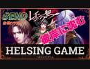 【人狼】【ホラー】[レイジングループ]PC版 #END HELSING GAME(ヘルシングゲーム)