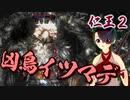 【仁王2DLC】始まりの昔話 03【太初の鬼/凶鳥 以津真天】