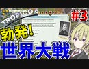 【トロピコ6】 #3 激動!世界大戦時代に突入!! 【TROPICO6/ゆっくり実況/ボイスロイド実況】