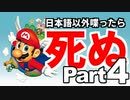 日本語以外喋ったら死ぬマリオ Part4