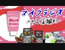 最強の匠【メカ工業編】でカオスマイクラジオ!#3