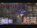 最終話 戦闘コロニーが描く物語 #50【Rimworld】ゆっくり/きりたん実況