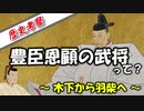 【ゆっくり歴史解説】豊臣恩顧の武将って?~木下から羽柴へ~