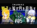 【刀剣乱舞偽実況】獅子と狐が月を目指す#05【To_the_Moon】