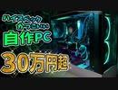【自作PC】初心者がいきなり30万円超のハイエンドでかっこいいPCを組みます!