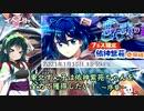 東北ずん子は依神紫苑ちゃんを全力で獲得したい!~序章~【東方ロストワード】
