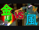 【実況】マイクラダンジョンズを高難易度で駆け回る その26(ゲイル聖域)