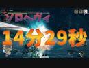 【MHRise】タマミツネ ソロ ヘヴィボウガン 14:29(最速??) [体験版]