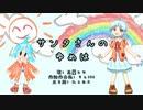 【UTAU音源配布】サンタさんのゆめは【花蘭るな(Azure) [通常連続音]】
