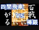 【 四間飛車 対 棒銀 】振り飛車党が初段を目指すだけ 第146戦【 将棋ウォーズ 実況 】