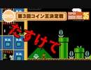 スペシャルバトルに初めて挑んで返り討ちに合う スーパーマリオブラザーズ35【ゲーム実況】
