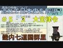 #5‐2 大宝律令【「わかる」シリーズ 日本史編】