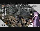 【ダークソウル3 Cinders動画】きりたんとゆかりさんが行く神MOD Cindersプレイ動画!#4