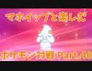 【ポケモン剣盾】マホイップと楽しむポケモン対戦Part.40【ダブル:物理型】