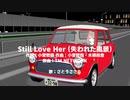 【さとうささら】Still Love Her (失われた風景)【ボカロアニソンカバー祭り2021】