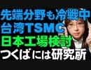 台湾TSMC、日本に半導体新工場を検討。つくばには研究センター。台湾との関係強化を進める重要性