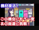 【プロジェクトセカイ カラフルステージ! feat.初音ミク】をプレイし難易度マスターをクリアせよ!#8